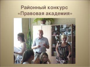 Районный конкурс «Правовая академия»