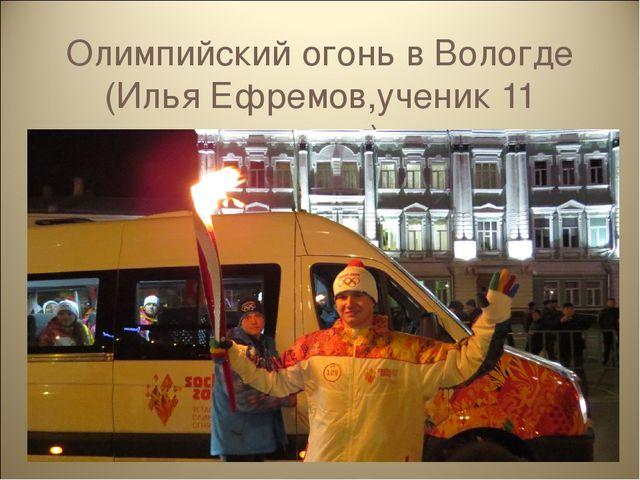 Олимпийский огонь в Вологде (Илья Ефремов,ученик 11 класса)