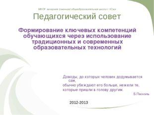 МКОУ вечерняя (сменная) общеобразовательная школа г. Южи Педагогический совет