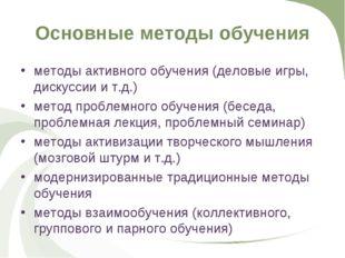 Основные методы обучения методы активного обучения (деловые игры, дискуссии и