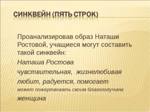 Проанализировав образ Наташи Ростовой, учащиеся могут составить такой синкве