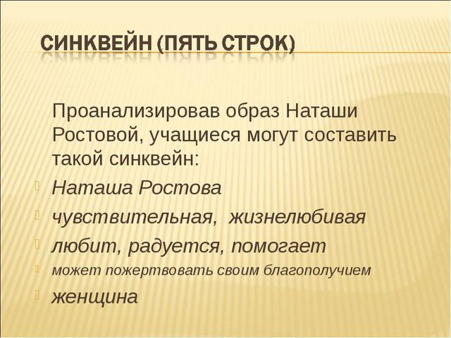 Проанализировав образ Наташи Ростовой, учащиеся могут составить такой синкве...