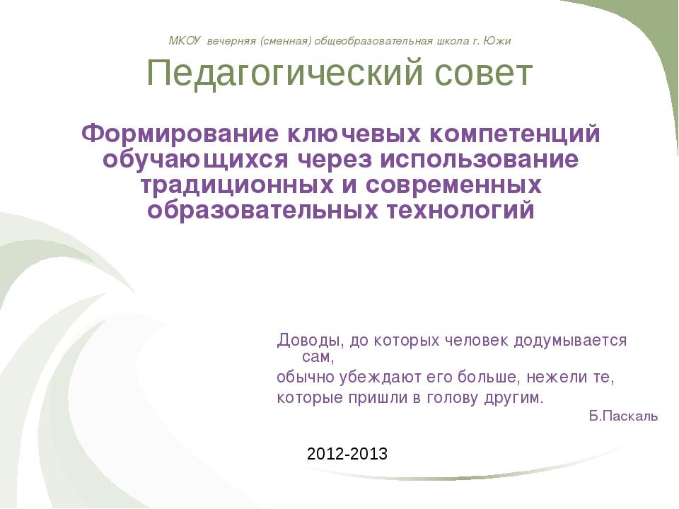 МКОУ вечерняя (сменная) общеобразовательная школа г. Южи Педагогический совет...