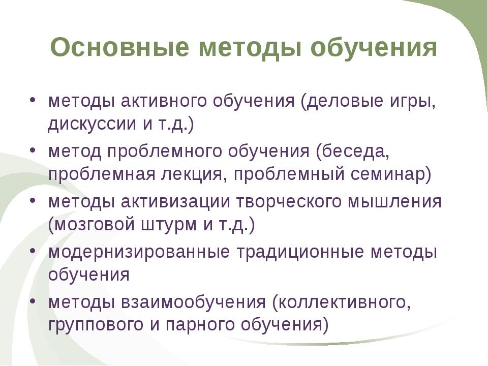 Основные методы обучения методы активного обучения (деловые игры, дискуссии и...