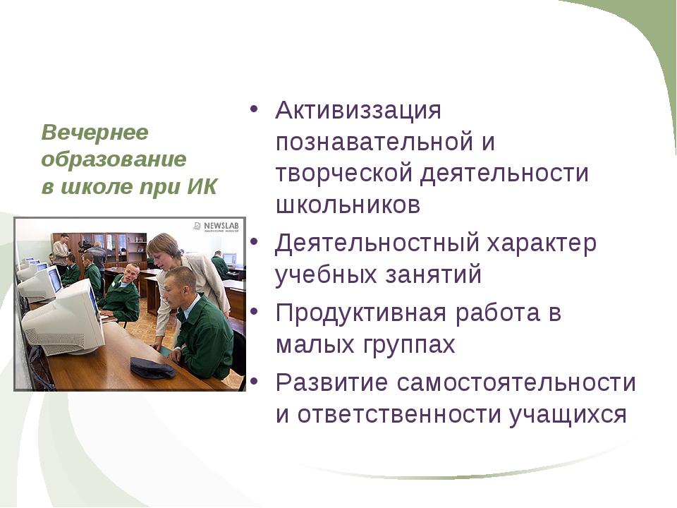 Вечернее образование в школе при ИК Активиззация познавательной и творческой...