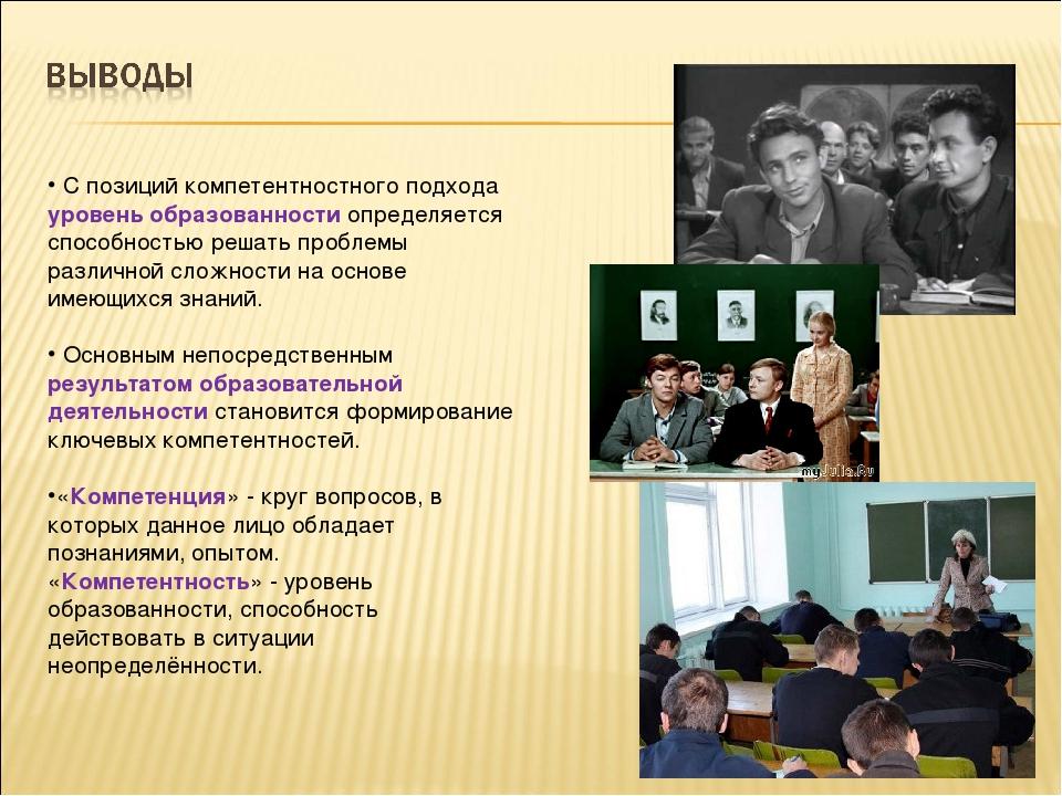 С позиций компетентностного подхода уровень образованности определяется спос...