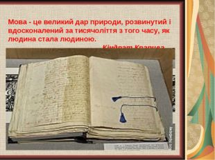 Мова - це великий дар природи, розвинутий i вдосконалений за тисячоліття з то