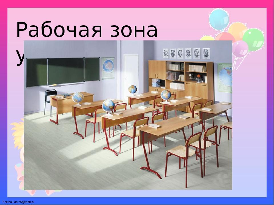 Рабочая зона учеников FokinaLida.75@mail.ru