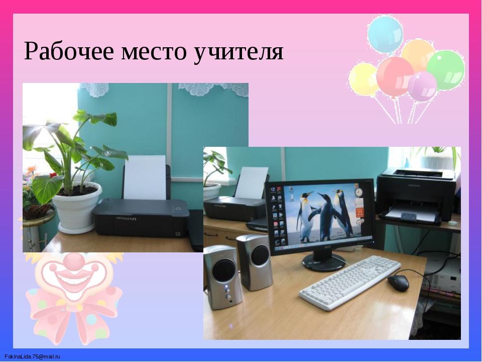 Рабочее место учителя FokinaLida.75@mail.ru