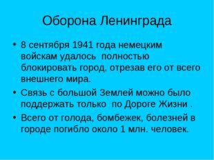 Оборона Ленинграда 8 сентября 1941 года немецким войскам удалось полностью бл