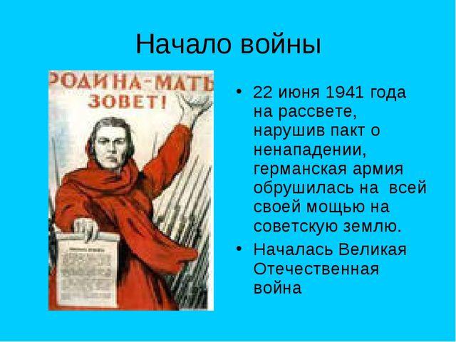 Начало войны 22 июня 1941 года на рассвете, нарушив пакт о ненападении, герма...
