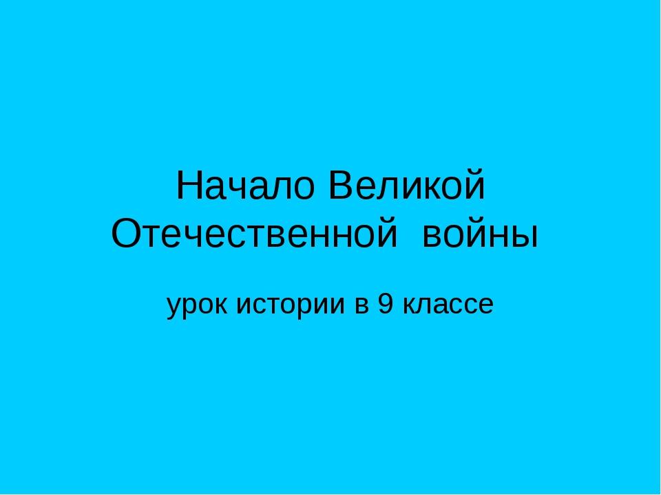 Начало Великой Отечественной войны урок истории в 9 классе