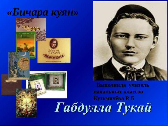 «Бичара куян» Выполнила учитель начальных классов Кузьмичёва Р. Б