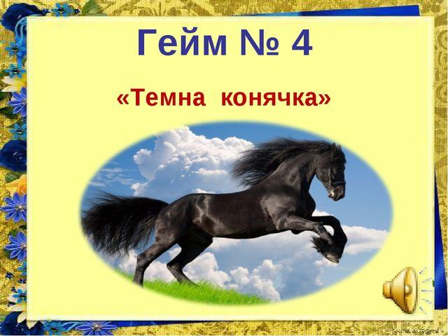 Гейм № 4 «Темна конячка»