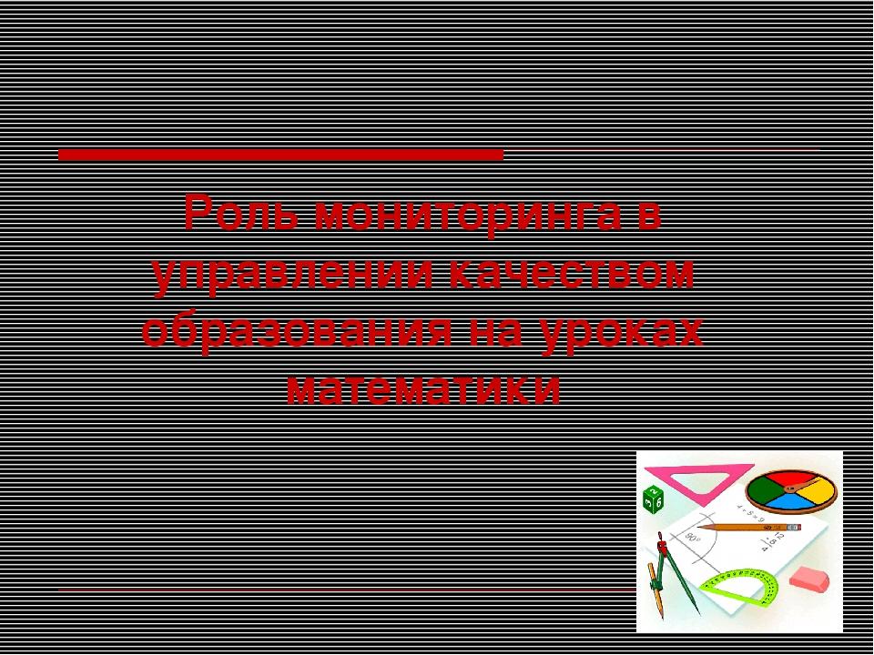 Роль мониторинга в управлении качеством образования на уроках математики