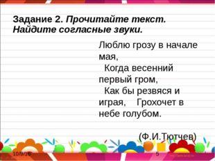Задание 2. Прочитайте текст. Найдите согласные звуки. Люблю грозу в начале ма