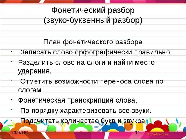 Фонетический разбор (звуко-буквенный разбор) План фонетического разбора Запис...