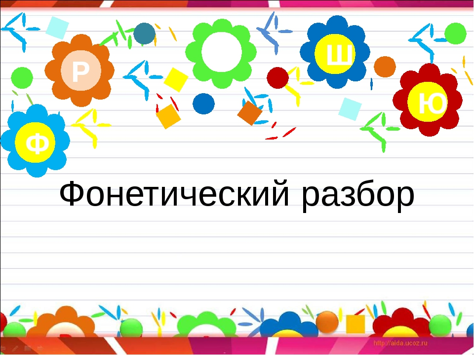 А Р Ю Ш Ф Фонетический разбор