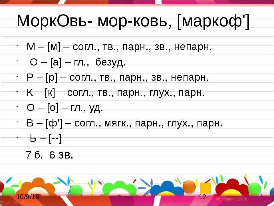 МоркОвь- мор-ковь, [маркоф'] М – [м] – согл., тв., парн., зв., непарн. О – [а...