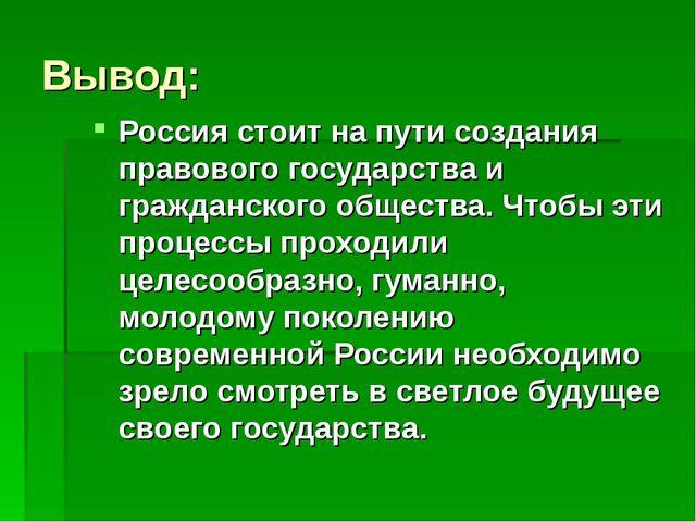 Вывод: Россия стоит на пути создания правового государства и гражданского общ...