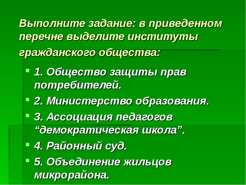 Выполните задание: в приведенном перечне выделите институты гражданского обще...