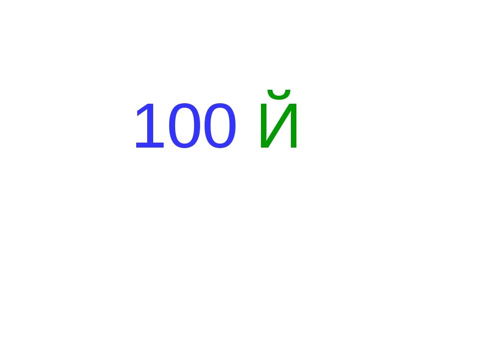 100 Й