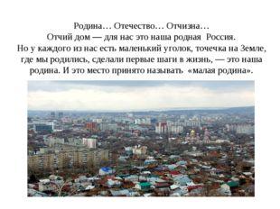 Родина… Отечество… Отчизна… Отчий дом — для нас это наша родная Россия. Но у