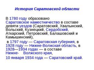 История Саратовской области В1780 годуобразованоСаратовское наместничество