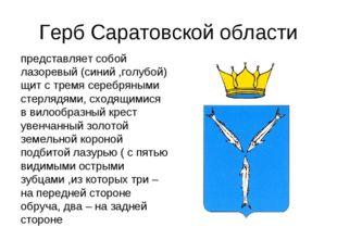 Герб Саратовской области представляет собой лазоревый (синий ,голубой) щит с