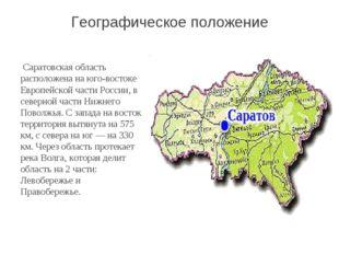 Географическое положение Саратовская область расположена на юго-востоке Европ