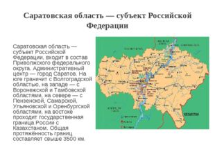 Саратовская область — субъект Российской Федерации Саратовская область — субъ