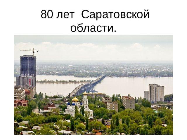 80 лет Саратовской области.