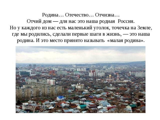 Родина… Отечество… Отчизна… Отчий дом — для нас это наша родная Россия. Но у...