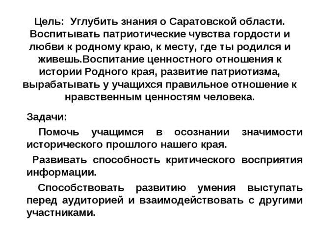 Цель: Углубить знания о Саратовской области. Воспитывать патриотические чувс...