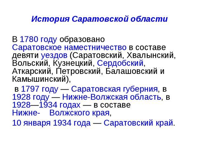 История Саратовской области В1780 годуобразованоСаратовское наместничество...