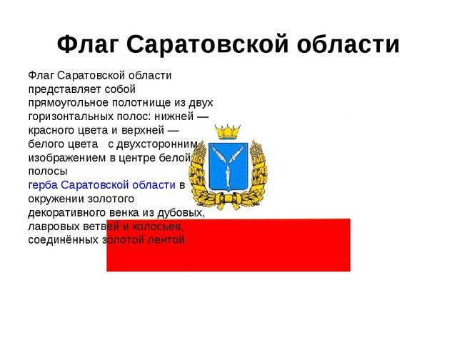 Флаг Саратовской области Флаг Саратовской области представляет собой прямоуго...