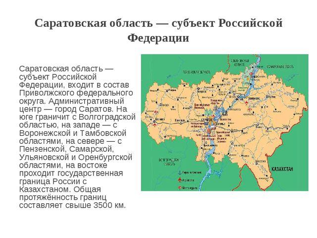 Саратовская область — субъект Российской Федерации Саратовская область — субъ...