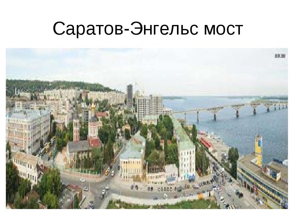 Саратов-Энгельс мост
