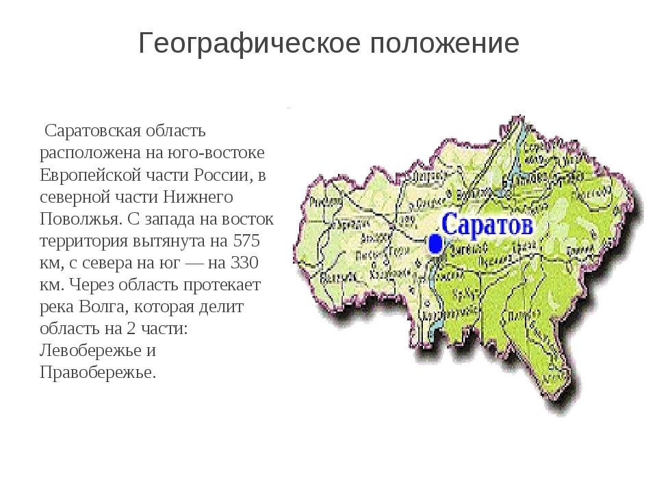 Географическое положение Саратовская область расположена на юго-востоке Европ...