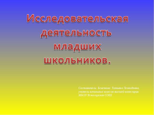 Составитель: Бекетова Татьяна Леонидовна, учитель начальных классов высшей ка...