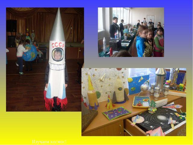Изучаем космос!