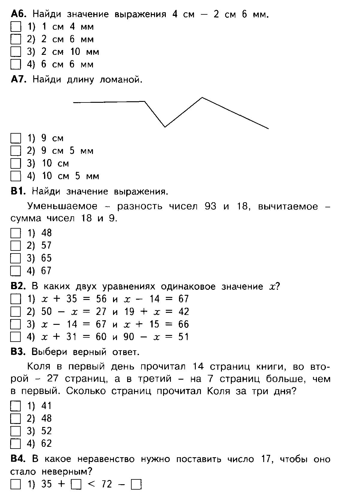 Ктп по математике 2 класс школа россии фгос с ууд