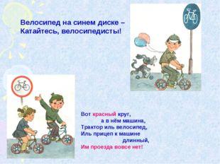 Велосипед на синем диске – Катайтесь, велосипедисты! Вот красный круг, а в нё