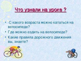 Что узнали на уроке ? С какого возраста можно кататься на велосипеде? Где мож