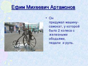 Ефим Михеевич Артамонов Он придумал машину- самокат, у которой было 2 колеса
