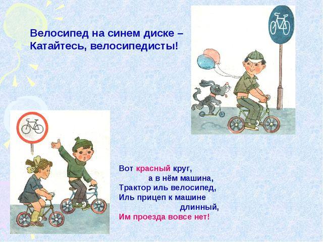 Велосипед на синем диске – Катайтесь, велосипедисты! Вот красный круг, а в нё...