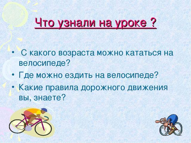 Что узнали на уроке ? С какого возраста можно кататься на велосипеде? Где мож...