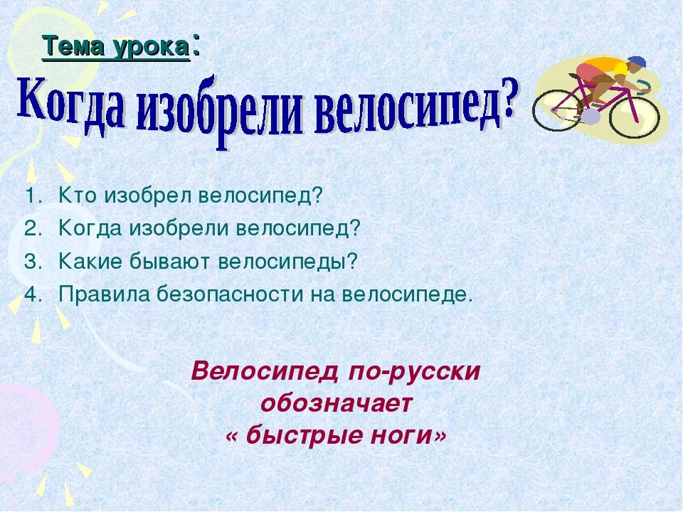 Тема урока: Кто изобрел велосипед? Когда изобрели велосипед? Какие бывают вел...