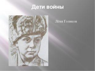 Дети войны Лёня Голиков