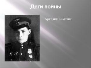 Дети войны Аркадий Каманин